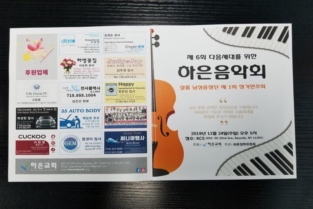 제 6회 하은음악회(2019년 11월 24일)