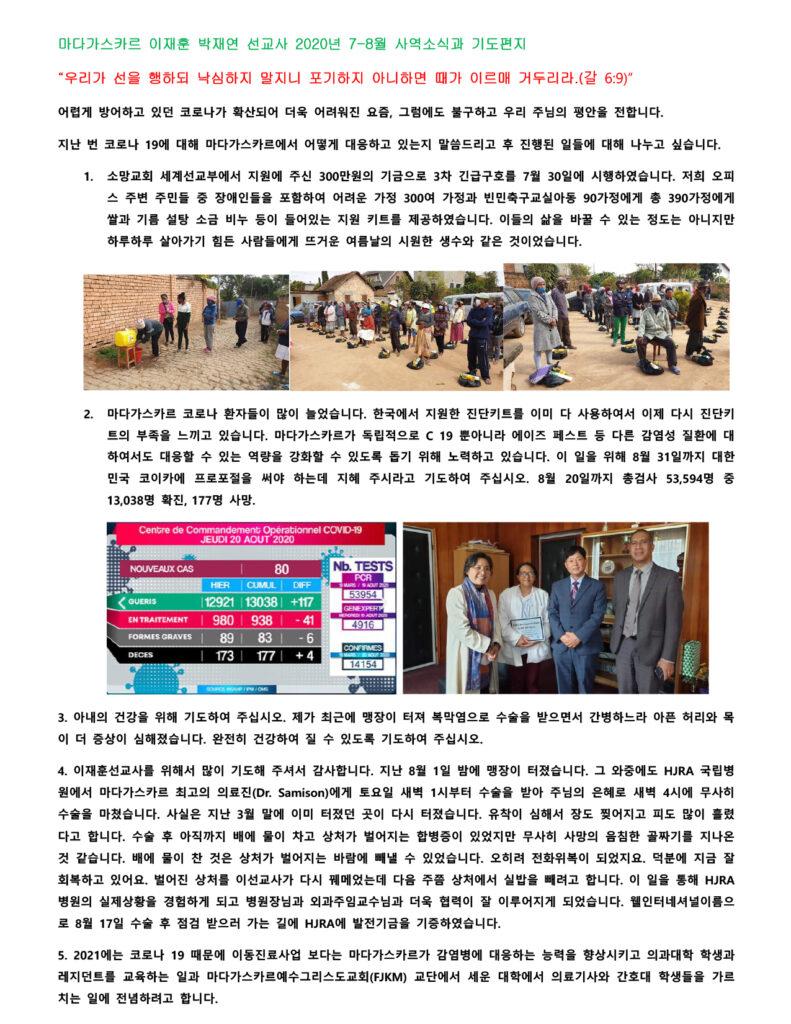 마다가스카르 7~8월 기도제목 (이재훈 선교사)